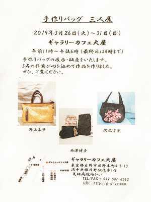 手作りバック 三人展 …野上京子ほか