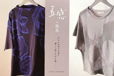 五感の服 - MADE in KURASHIKI - Fabrica MIA –