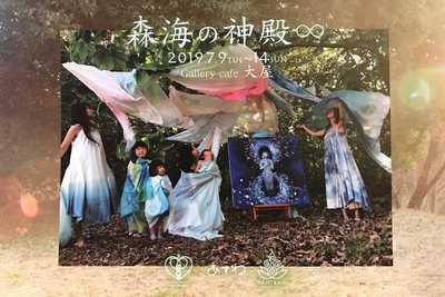 森海の神殿∞女神の衣 …青山 京古