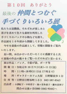 第10回 最後の仲間とつむぐ手づくりいろいろ展 …小渕 紀子ほか