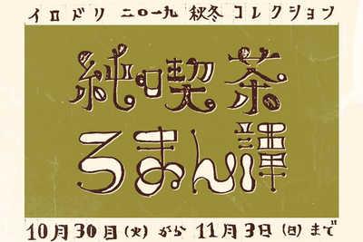 """イロドリ 2019 秋冬コレクション """"純喫茶ロマン譚"""""""