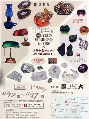 アメリカンアンティークランプとオパール展 +化石 +ガーネット …洋灯舎