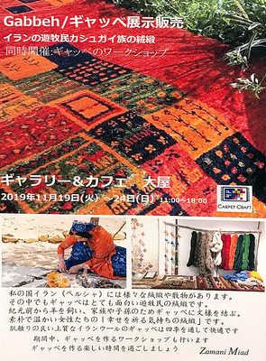 手織絨毯「ギャッベ」の展示販売 …Carpet Craft ザマニ ミアッド