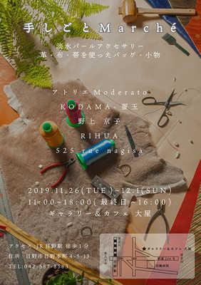 手しごと Marché …西澤 博子 與儀 梨花