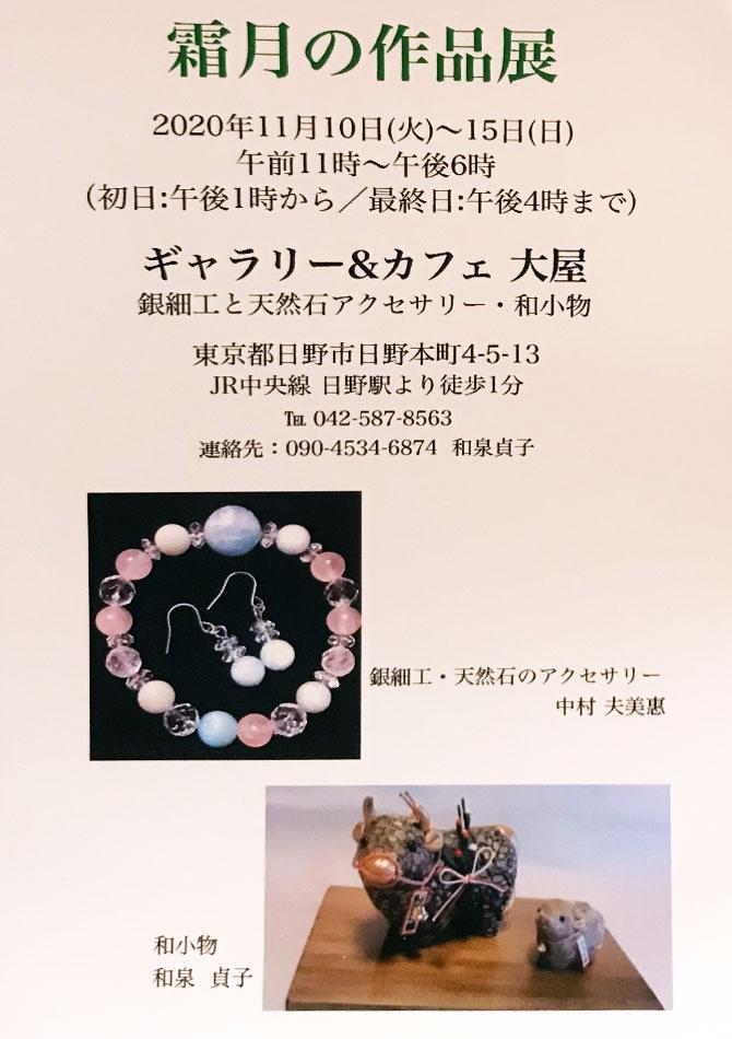 霜月の作品展