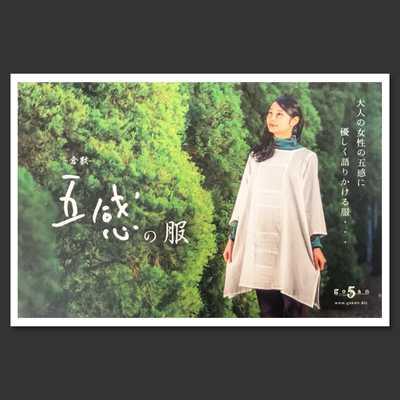 五感の服 - Fabnica MIA -