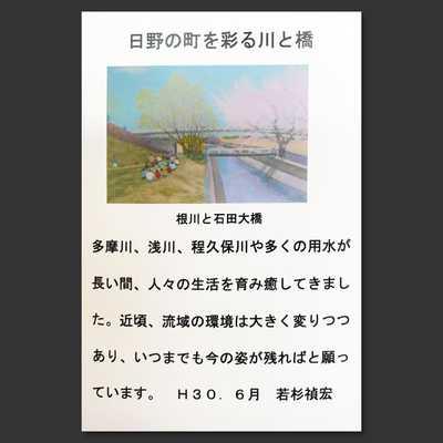 町を彩る川と橋 油彩展 …若杉 禎宏