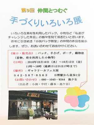 手づくりいろいろ展 …池ヶ谷多恵子ほか