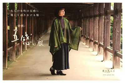 - 倉敷 - 五感の服 - Fabrica MIA -