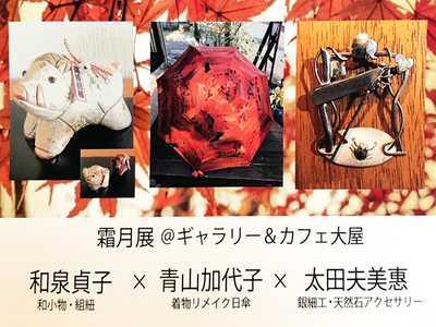 霜月展 …太田夫美恵ほか
