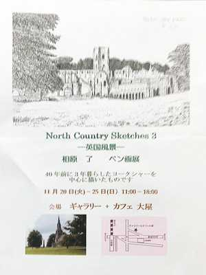 North Country Sketches 3 - 英国風景 - (ペン画展)  …相原 了