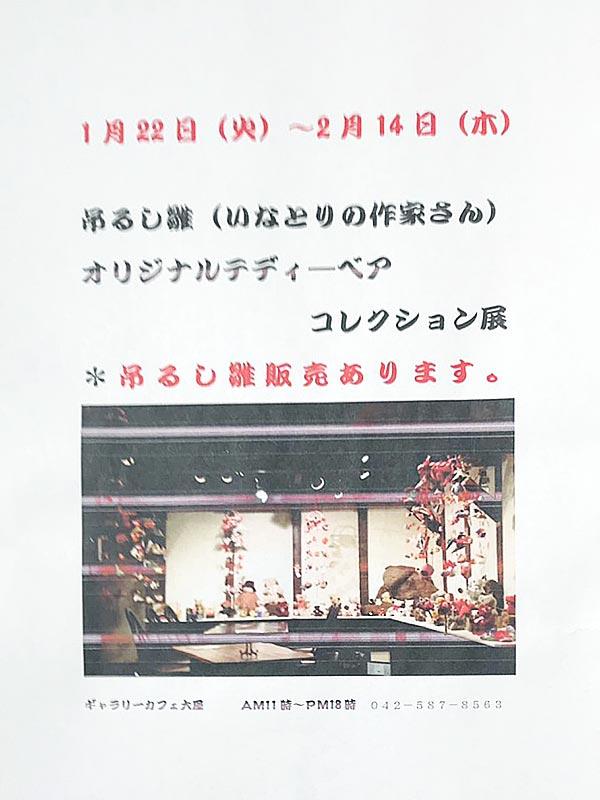 吊るし雛(いなとりの作家さん)・オリジナルテディ―ベア・コレクションベアー展